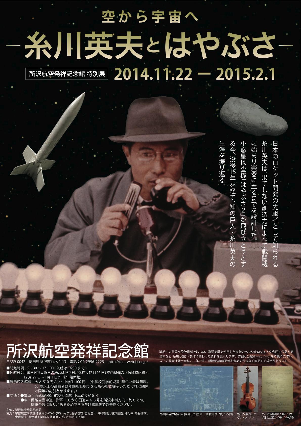 実践的科学者」糸川英夫博士の思...